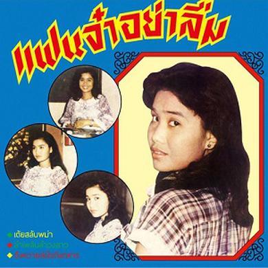 Angkanang Kunchai NEVER FORGET ME Vinyl Record