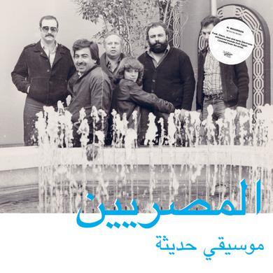 Al Massrieen MODERN MUSIC Vinyl Record