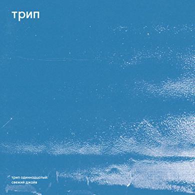 Bjarki FRESH JIVE Vinyl Record