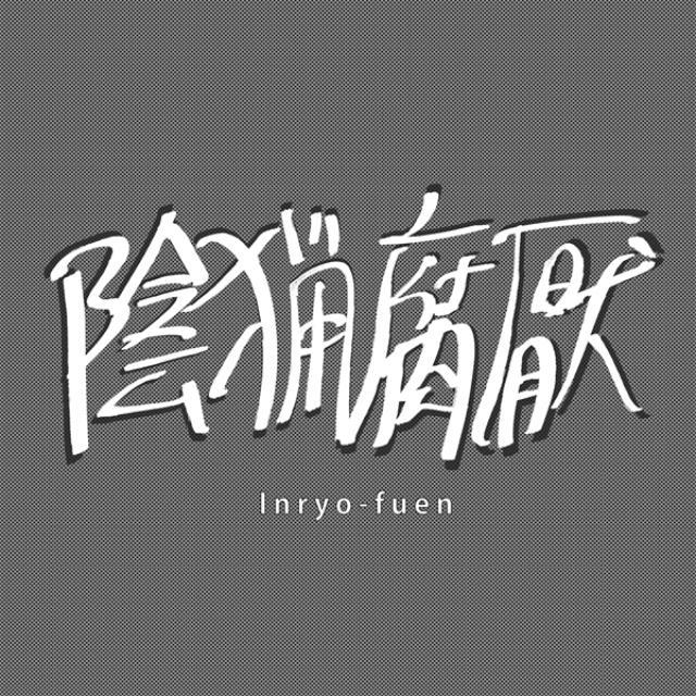 Inryo-Fuen
