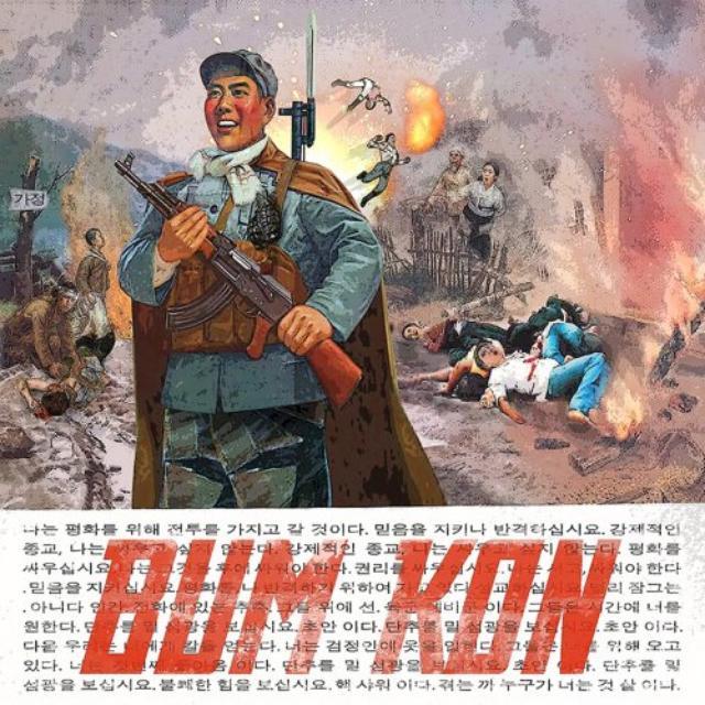 Bum Kon