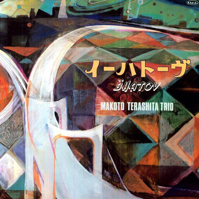 Makoto Terashita