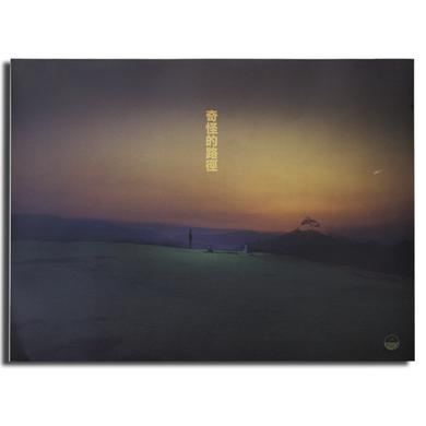 Lord Huron Sunrise Poster