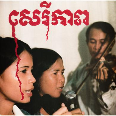 Banteay Ampil Band 'Cambodian Liberation Songs' Vinyl Record